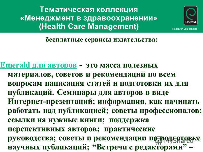 Тематическая коллекция «Менеджмент в здравоохранении» (Health Care Management) бесплатные сервисы издательства: Emerald для авторов - это масса полезных материалов, советов и рекомендаций по всем вопросам написания статей и подготовки их для публикац