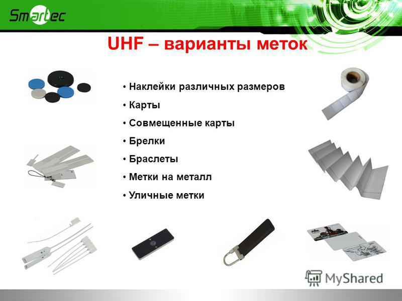 UHF – варианты меток Наклейки различных размеров Карты Совмещенные карты Брелки Браслеты Метки на металл Уличные метки