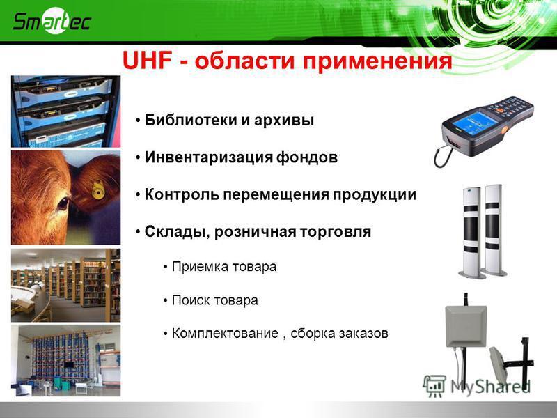 UHF - области применения Библиотеки и архивы Инвентаризация фондов Контроль перемещения продукции Склады, розничная торговля Приемка товара Поиск товара Комплектование, сборка заказов