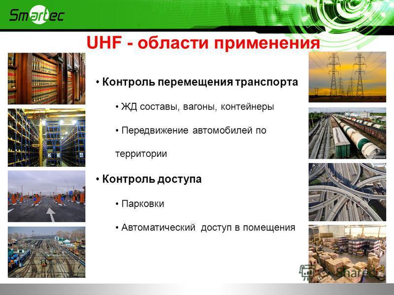 UHF - области применения Контроль перемещения транспорта ЖД составы, вагоны, контейнеры Передвижение автомобилей по территории Контроль доступа Парковки Автоматический доступ в помещения