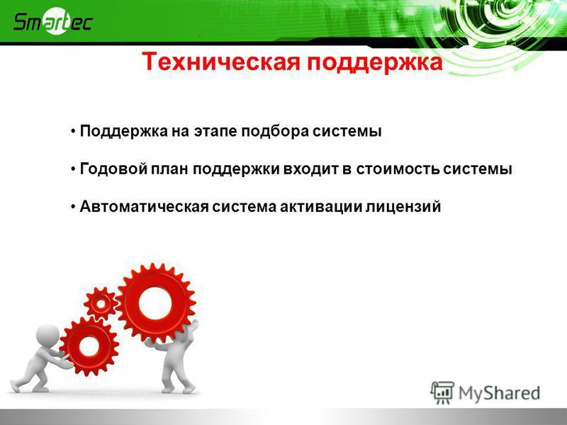 Техническая поддержка Поддержка на этапе подбора системы Годовой план поддержки входит в стоимость системы Автоматическая система активации лицензий