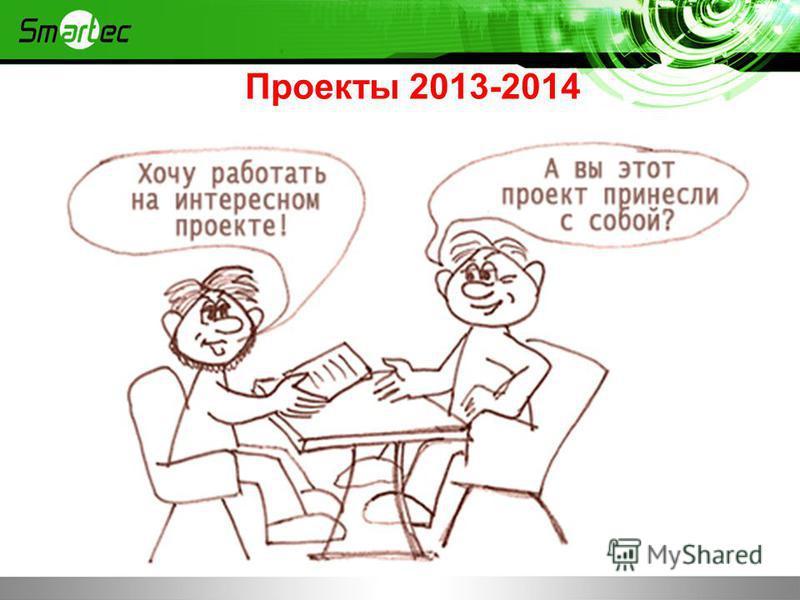 Проекты 2013-2014