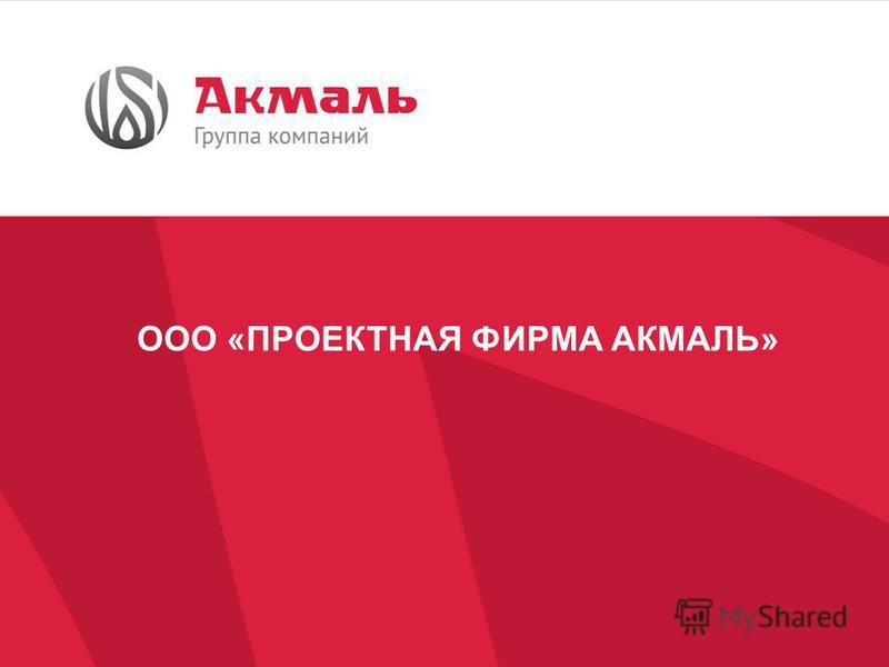 ООО «ПРОЕКТНАЯ ФИРМА АКМАЛЬ»
