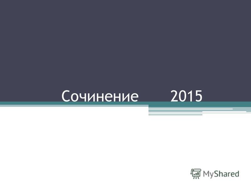 Сочинение 2015
