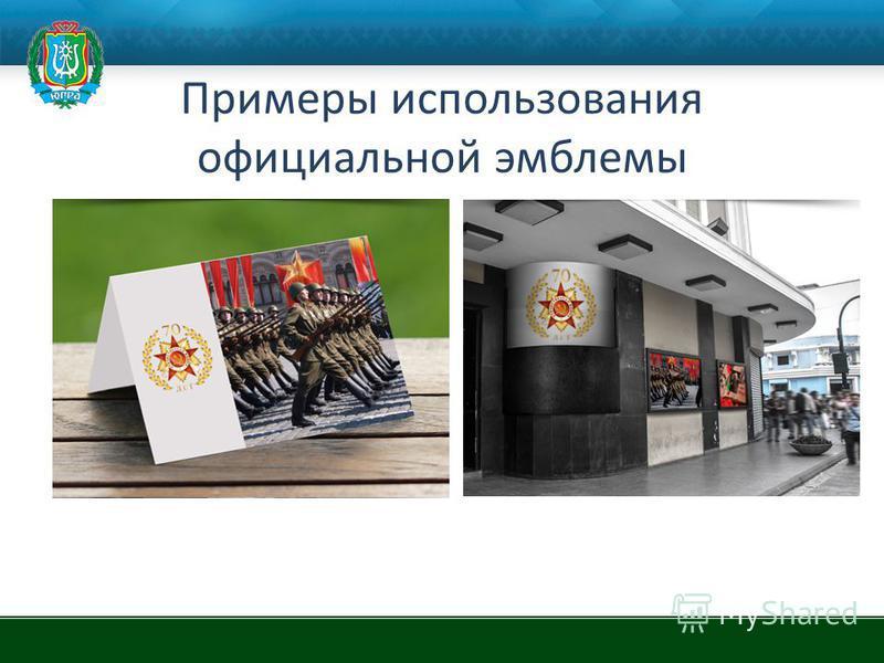 Примеры использования официальной эмблемы