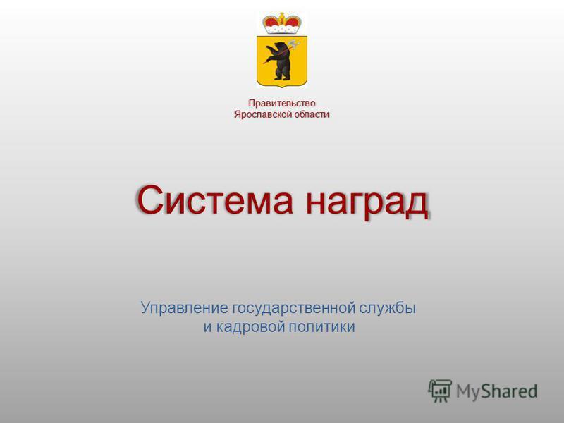 Система наград Управление государственной службы и кадровой политики Правительство Ярославской области