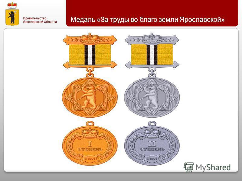 Правительство Ярославской Области Медаль « За труды во благо земли Ярославской »