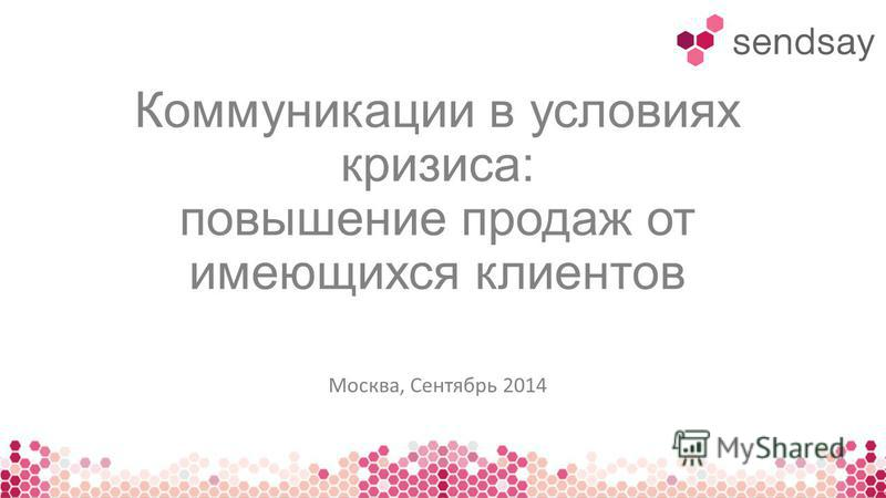 Коммуникации в условиях кризиса: повышение продаж от имеющихся клиентов Москва, Сентябрь 2014