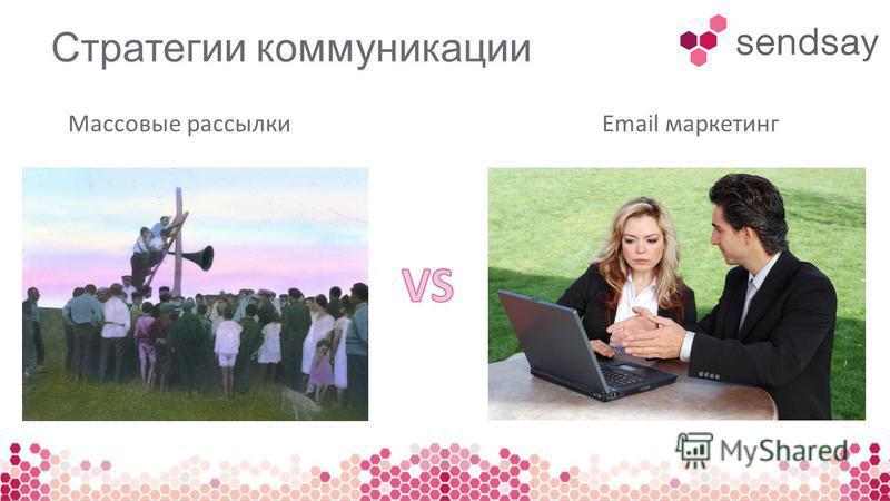 Массовые рассылки Email маркетинг