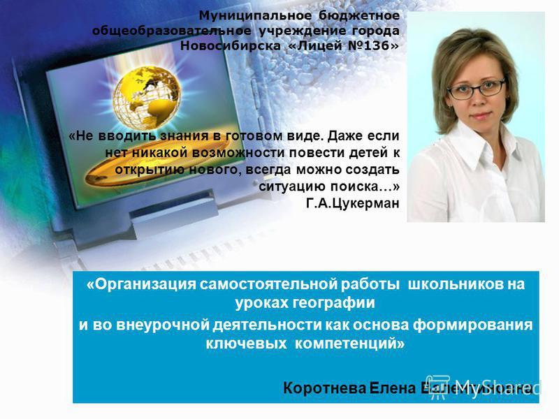 Муниципальное бюджетное общеобразовательное учреждение города Новосибирска «Лицей 136» «Не вводить знания в готовом виде. Даже если нет никакой возможности повести детей к открытию нового, всегда можно создать ситуацию поиска…» Г.А.Цукерман «Организа