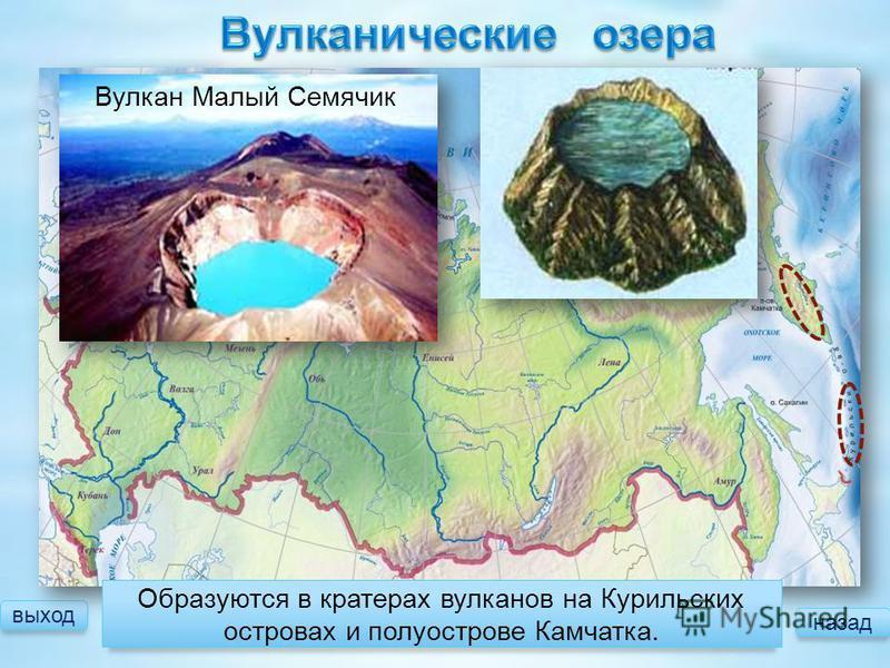выход Образуются в кратерах вулканов на Курильских островах и полуострове Камчатка. Вулкан Малый Семячик назад