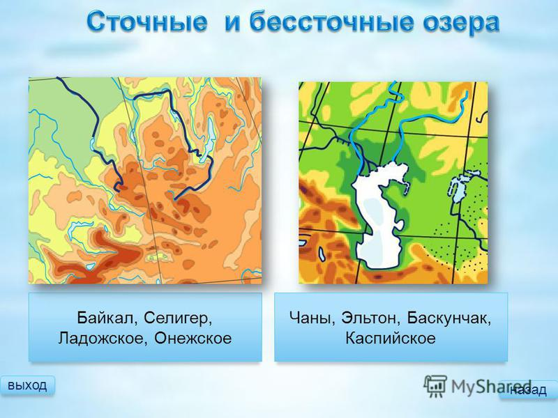 выход назад Байкал, Селигер, Ладожское, Онежское Чаны, Эльтон, Баскунчак, Каспийское