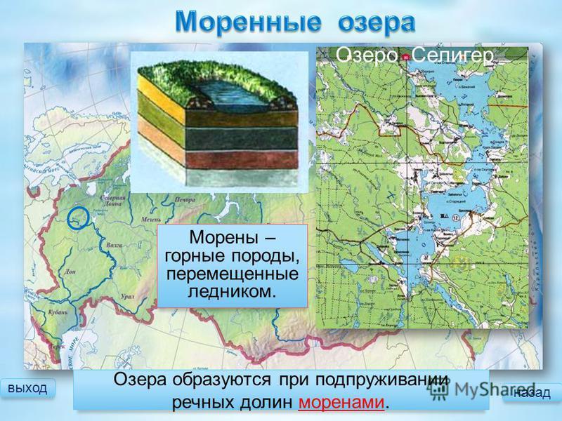 выход Озера образуются при подпруживании речных долин моренами. Озеро Селигер Морены – горные породы, перемещенные ледником. назад