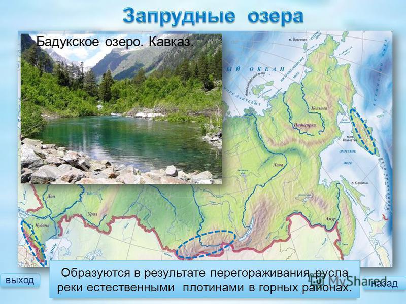 выход Образуются в результате перегораживания русла реки естественными плотинами в горных районах. Бадукское озеро. Кавказ. назад