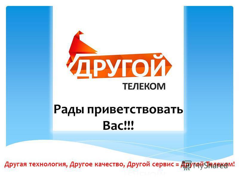 Рады приветствовать Вас!!! Другая технология, Другое качество, Другой сервис = Другой Телеком!