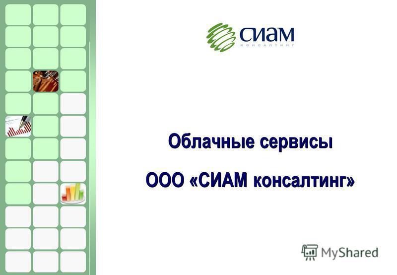 Облачные сервисы ООО «СИАМ консалтинг»