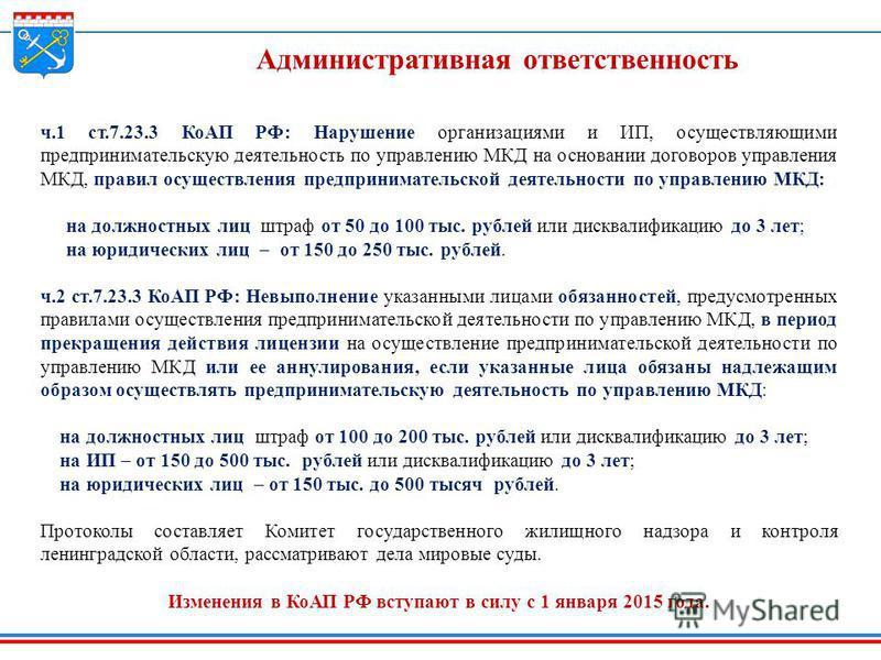 Административная ответственность ч.1 ст.7.23.3 КоАП РФ: Нарушение организациями и ИП, осуществляющими предпринимательскую деятельность по управлению МКД на основании договоров управления МКД, правил осуществления предпринимательской деятельности по у