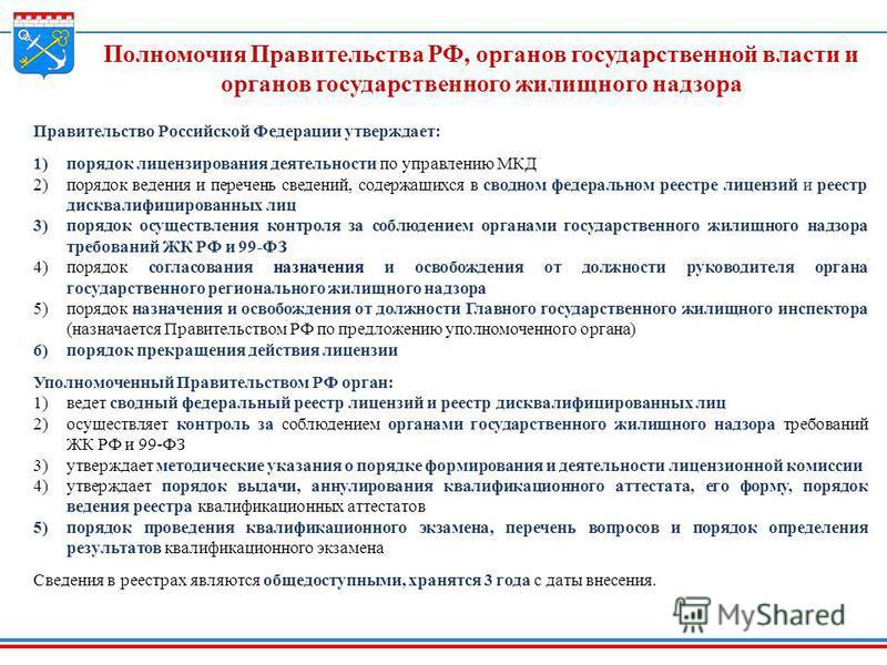 Правительство Российской Федерации утверждает: 1)порядок лицензирования деятельности по управлению МКД 2)порядок ведения и перечень сведений, содержащихся в сводном федеральном реестре лицензий и реестр дисквалифицированных лиц 3)порядок осуществлени