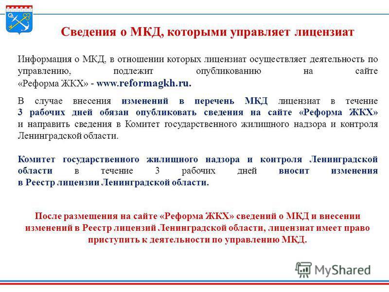 Сведения о МКД, которыми управляет лицензиат Информация о МКД, в отношении которых лицензиат осуществляет деятельность по управлению, подлежит опубликованию на сайте «Реформа ЖКХ» - www. reformagkh.ru. В случае внесения изменений в перечень МКД лицен