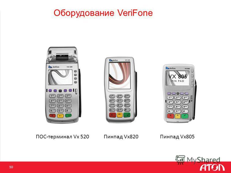 10 Оборудование VeriFone ПОС-терминал Vx 520Пинпад Vx820Пинпад Vx805