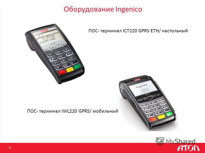 Оборудование Ingenico 9 ПОС- терминал ICT220 GPRS ETH/ настольный ПОС- терминал IWL220 GPRS/ мобильный