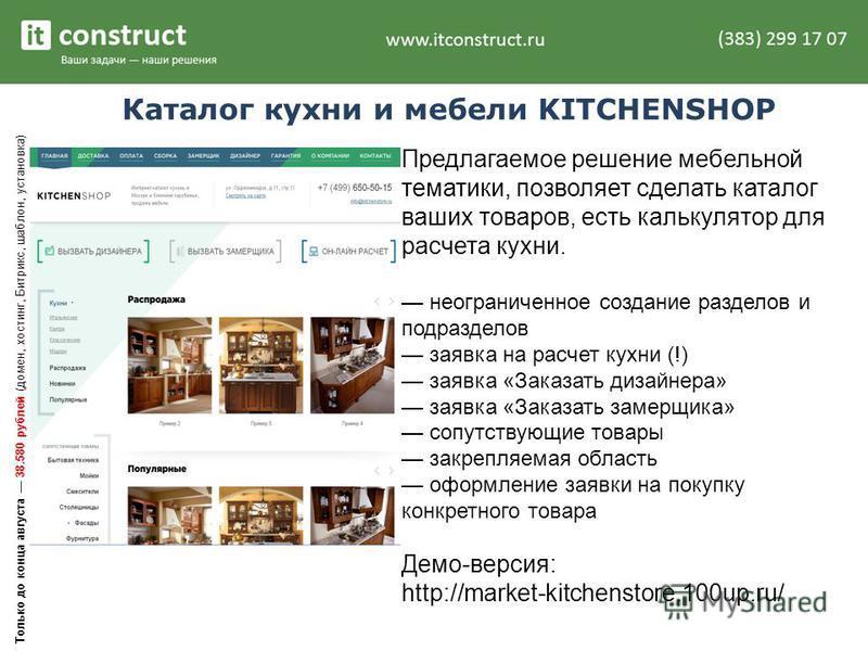 Каталог кухни и мебели KITCHENSHOP Предлагаемое решение мебельной тематики, позволяет сделать каталог ваших товаров, есть калькулятор для расчета кухни. неограниченное создание разделов и подразделов заявка на расчет кухни (!) заявка «Заказать дизайн