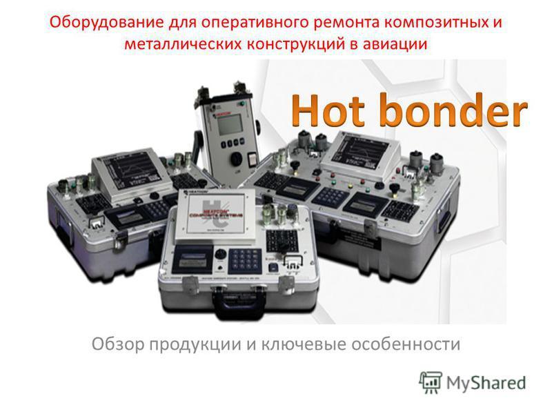 Оборудование для оперативного ремонта композитных и металлических конструкций в авиации Обзор продукции и ключевые особенности
