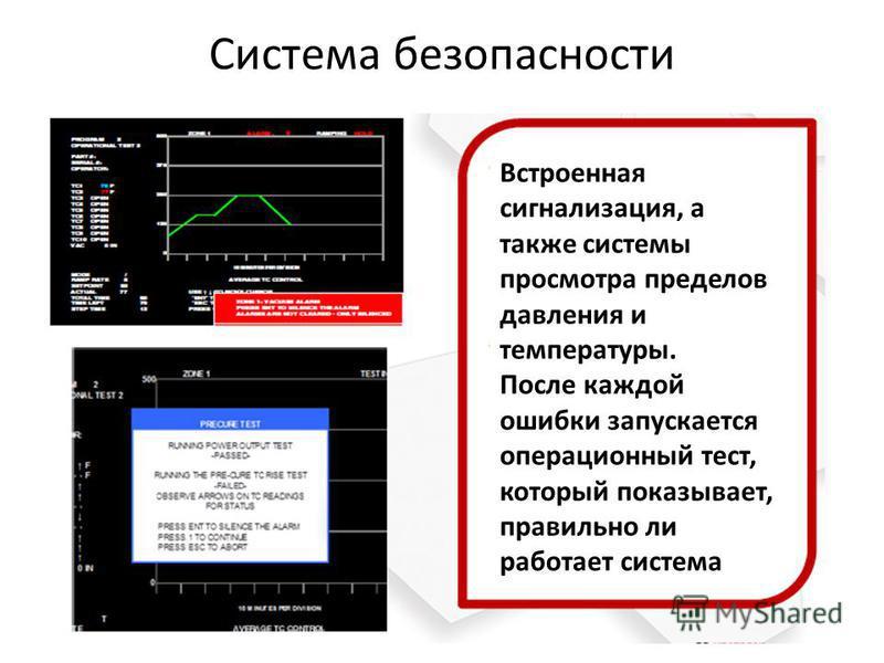 Система безопасности Встроенная сигнализация, а также системы просмотра пределов давления и температуры. После каждой ошибки запускается операционный тест, который показывает, правильно ли работает система