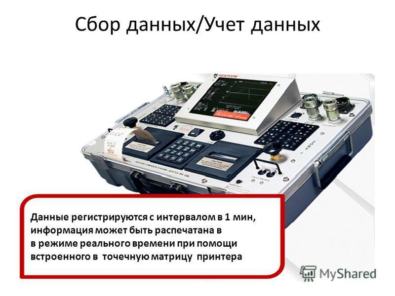 Сбор данных/Учет данных Данные регистрируются с интервалом в 1 мин, информация может быть распечатана в в режиме реального времени при помощи встроенного в точечную матрицу принтера