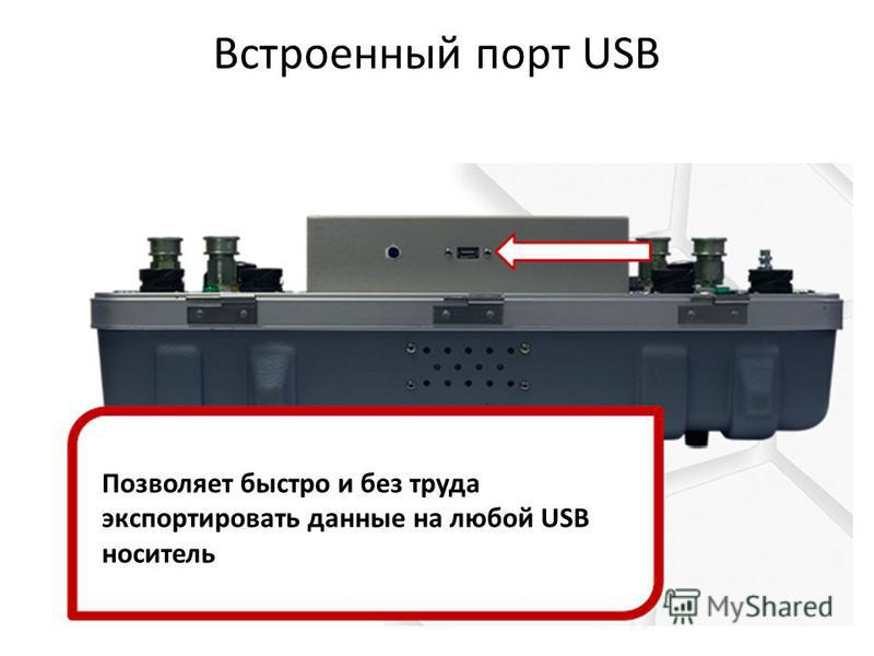 Встроенный порт USB Позволяет быстро и без труда экспортировать данные на любой USB носитель