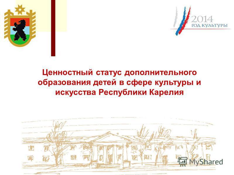 Ценностный статус дополнительного образования детей в сфере культуры и искусства Республики Карелия