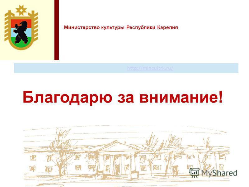 Благодарю за внимание! Министерство культуры Республики Карелия http://mincultrk.ru/