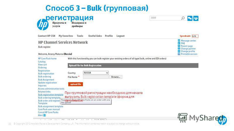 © Copyright 2012 Hewlett-Packard Development Company, L.P. The information contained herein is subject to change without notice. 23 Способ 3 – Bulk ( групповая ) регистрация При групповой регистрации необходимо для начала выгрузить Bulk registration