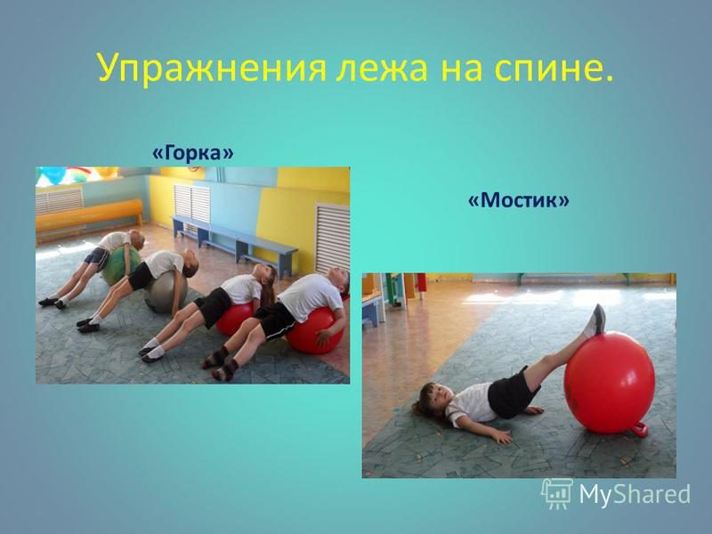 Упражнения лежа на спине. «Горка» «Мостик»