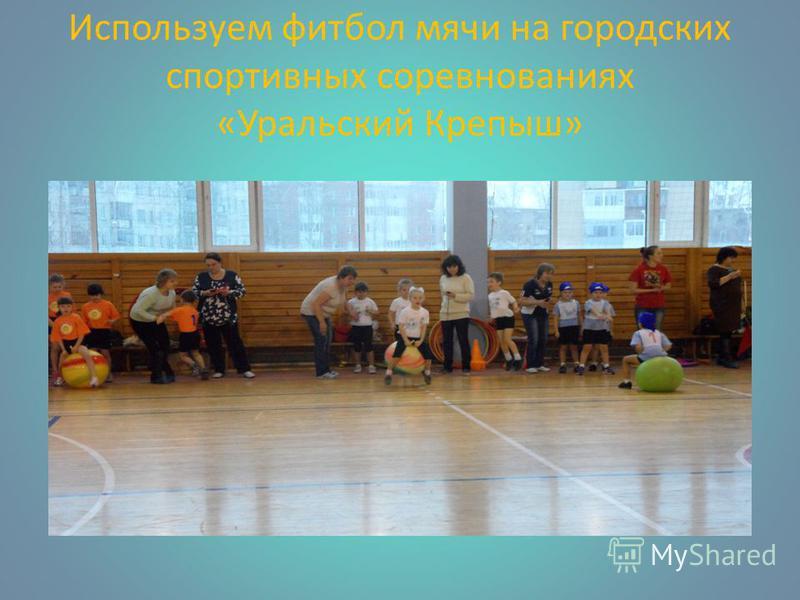Используем футбол мячи на городских спортивных соревнованиях «Уральский Крепыш»