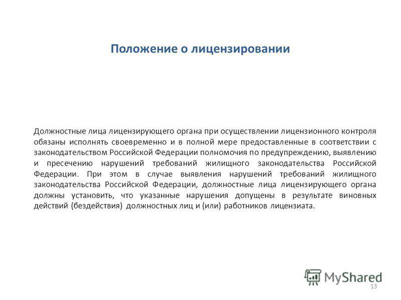 Положение о лицензировании Должностные лица лицензирующего органа при осуществлении лицензионного контроля обязаны исполнять своевременно и в полной мере предоставленные в соответствии с законодательством Российской Федерации полномочия по предупрежд