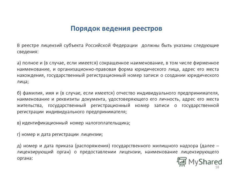 Порядок ведения реестров В реестре лицензий субъекта Российской Федерации должны быть указаны следующие сведения: а) полное и (в случае, если имеется) сокращенное наименование, в том числе фирменное наименование, и организационно-правовая форма юриди