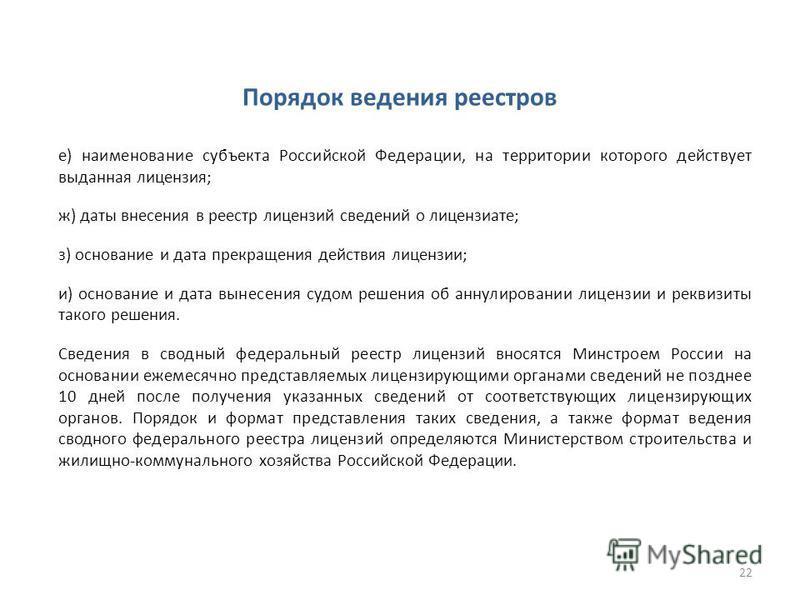 Порядок ведения реестров е) наименование субъекта Российской Федерации, на территории которого действует выданная лицензия; ж) даты внесения в реестр лицензий сведений о лицензиате; з) основание и дата прекращения действия лицензии; и) основание и да