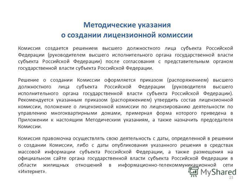 Методические указания о создании лицензионной комиссии Комиссия создается решением высшего должностного лица субъекта Российской Федерации (руководителем высшего исполнительного органа государственной власти субъекта Российской Федерации) после согла