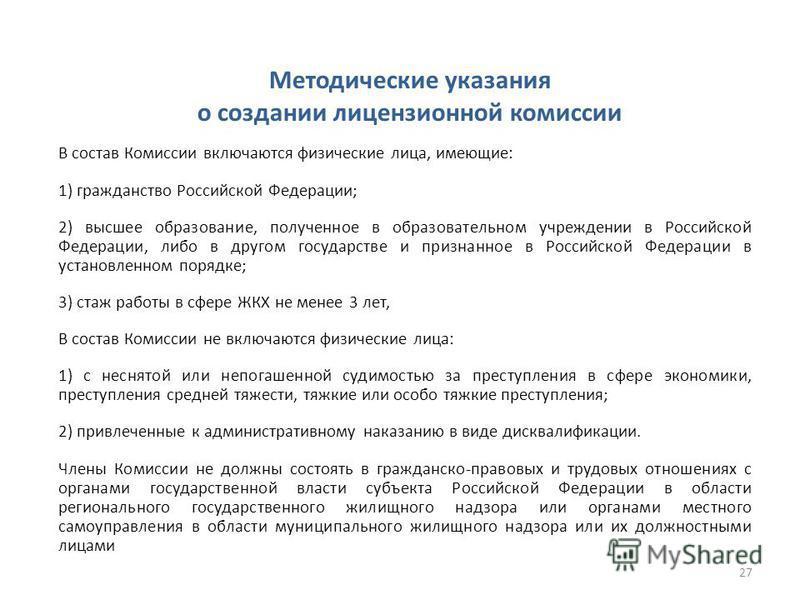 Методические указания о создании лицензионной комиссии В состав Комиссии включаются физические лица, имеющие: 1) гражданство Российской Федерации; 2) высшее образование, полученное в образовательном учреждении в Российской Федерации, либо в другом го