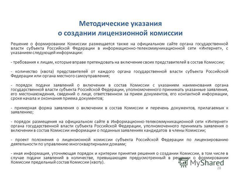 Методические указания о создании лицензионной комиссии Решение о формировании Комиссии размещается также на официальном сайте органа государственной власти субъекта Российской Федерации в информационно-телекоммуникационной сети «Интернет», с указание