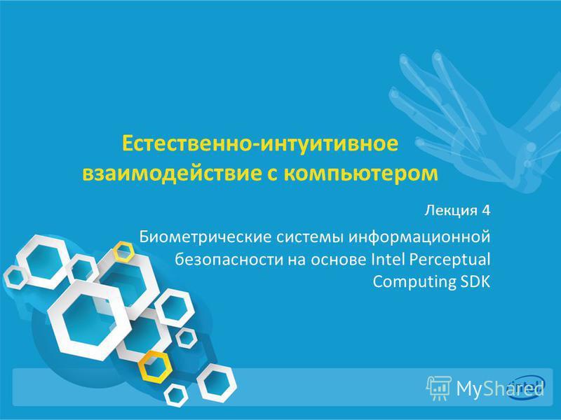 Естественно-интуитивное взаимодействие с компьютером Лекция 4 Биометрические системы информационной безопасности на основе Intel Perceptual Computing SDK