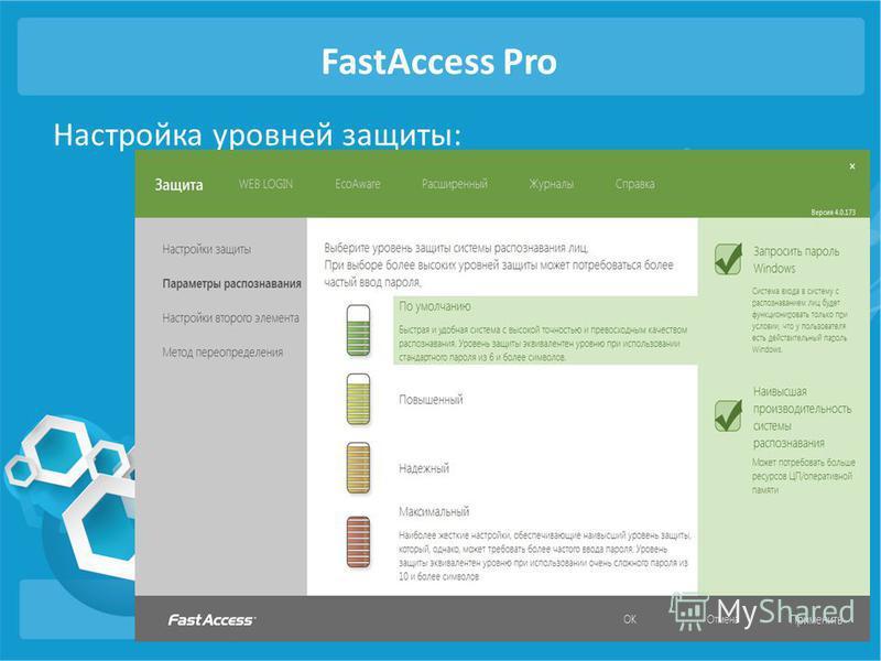 FastAccess Pro Настройка уровней защиты: