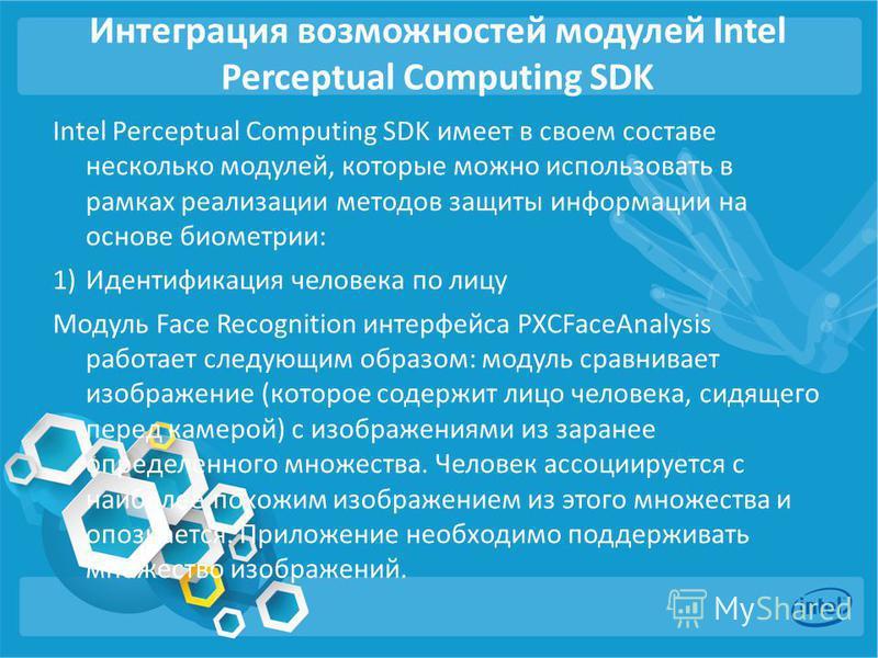 Интеграция возможностей модулей Intel Perceptual Computing SDK Intel Perceptual Computing SDK имеет в своем составе несколько модулей, которые можно использовать в рамках реализации методов защиты информации на основе биометрии: 1)Идентификация челов