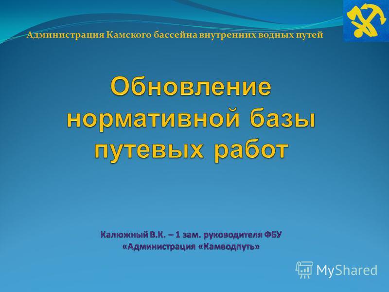 Администрация Камского бассейна внутренних водных путей