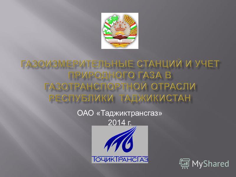ОАО «Таджиктрансгаз» 2014 г.