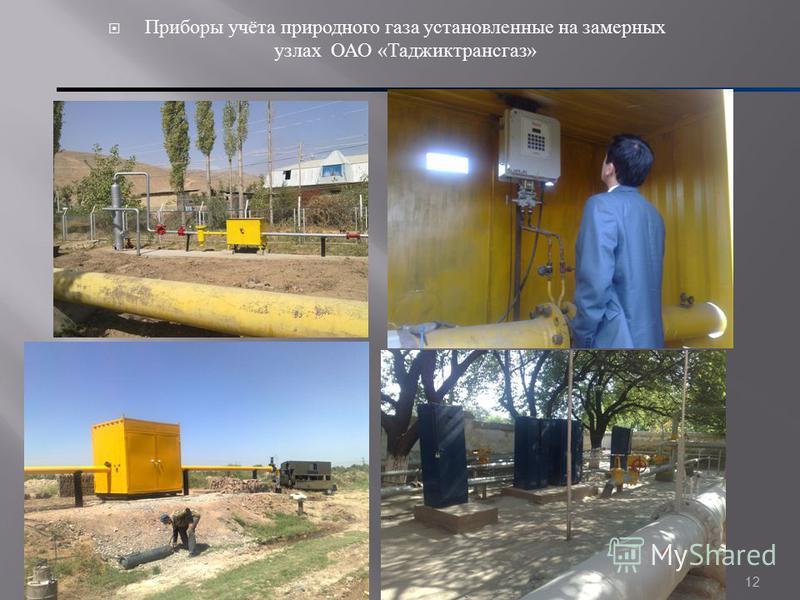 Приборы учёта природного газа установленные на замерных узлах ОАО « Таджиктрансгаз » 12