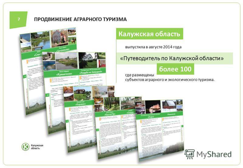 ПРОДВИЖЕНИЕ АГРАРНОГО ТУРИЗМА 7 выпустила в августе 2014 года где размещены субъектов аграрного и экологического туризма. Калужская область «Путеводитель по Калужской области» более 100