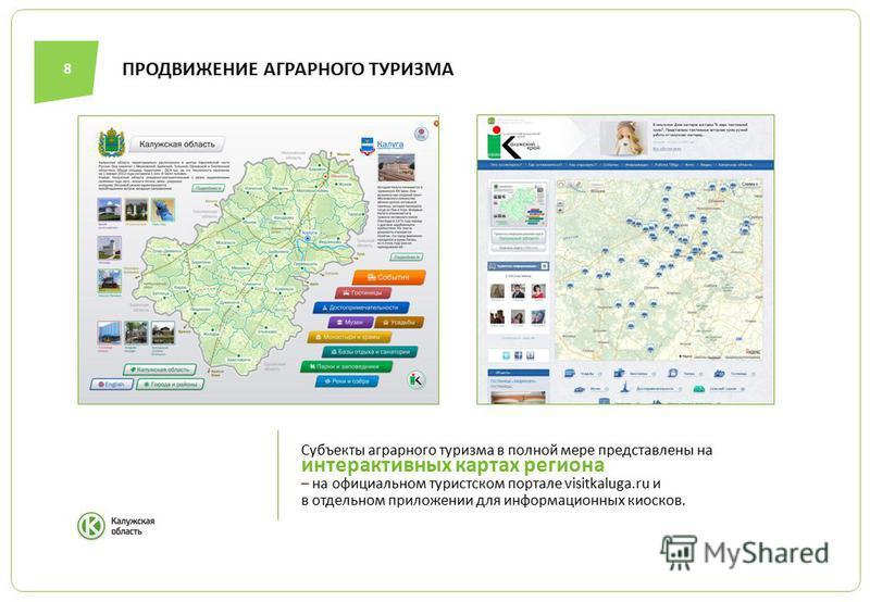 ПРОДВИЖЕНИЕ АГРАРНОГО ТУРИЗМА 8 Субъекты аграрного туризма в полной мере представлены на интерактивных картах региона – на официальном туристском портале visitkaluga.ru и в отдельном приложении для информационных киосков.