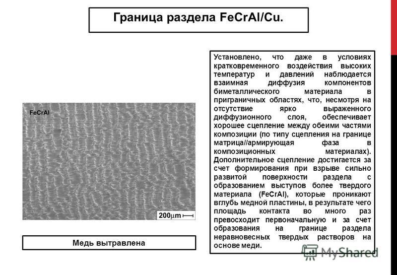 Граница раздела FeCrAl/Cu. Медь вытравлена Установлено, что даже в условиях кратковременного воздействия высоких температур и давлений наблюдается взаимная диффузия компонентов биметаллического материала в приграничных областях, что, несмотря на отсу